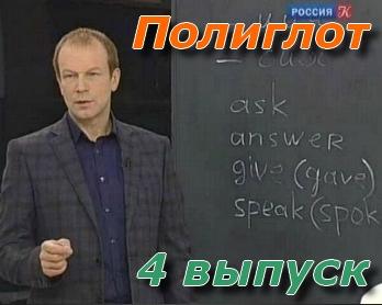 Программа Полиглот — Культура.