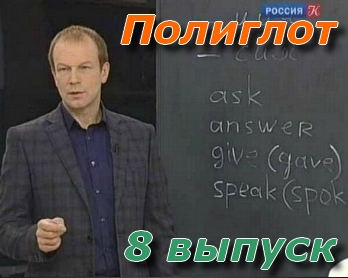 Программа Полиглот — Культура. 8 выпуск