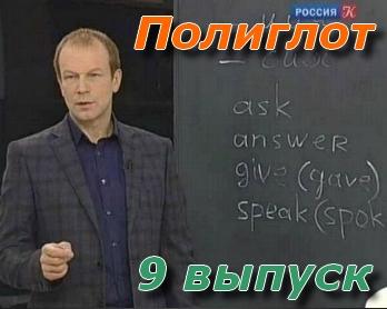 Программа Полиглот — Культура. 9 выпуск