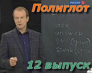 Программа Полиглот — Культура. 12 выпуск
