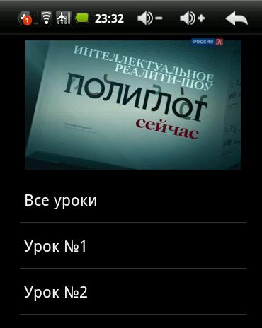 Полиглот для Android
