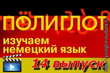 Полиглот. Немецкийязык - 14 выпуск