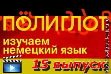 Полиглот. Немецкийязык - 15 выпуск