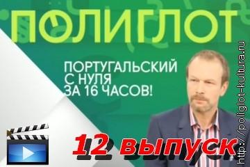 Полиглот. Португальскийязык - 12 выпуск