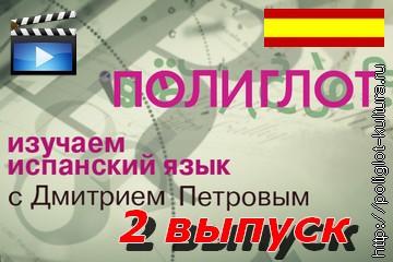 Полиглот. Испанскийязык - 2 выпуск