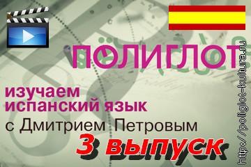 Полиглот. Испанскийязык - 3 выпуск