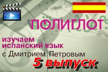 Полиглот. Испанскийязык - 5 выпуск