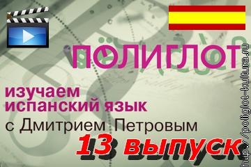 Полиглот. Испанскийязык - 13 выпуск