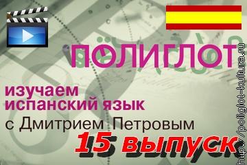 Полиглот. Испанскийязык - 15 выпуск