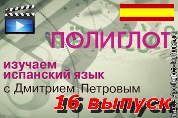 Полиглот. Испанскийязык - 16 выпуск